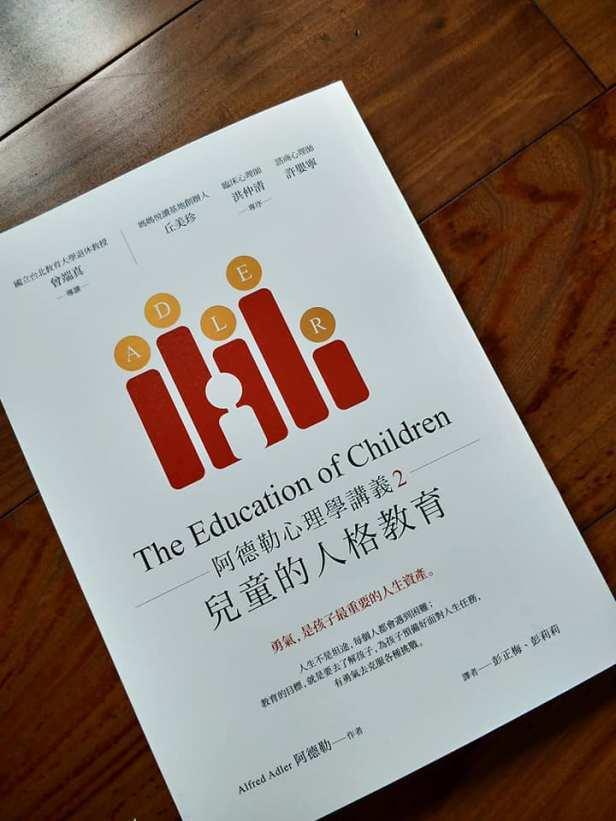 兒童的人格教育1